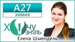 А27 по Химии Диагностический ЕГЭ 2013 (06.12) Видеоурок