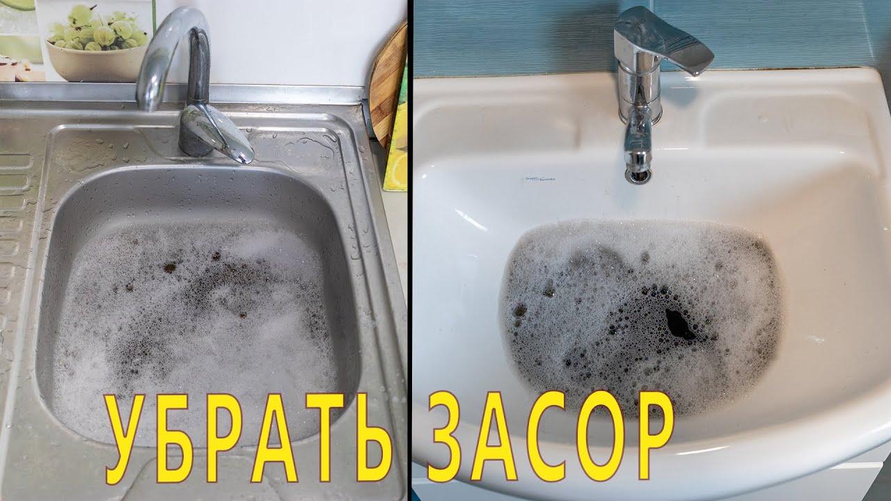 Как устранить засор в раковине и ванной. Без химии и средств!