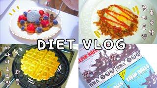 Eng) [다이어트 브…