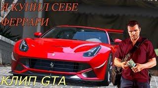 КОПЛЮ НА ФЕРРАРИ!!!Пародия на Крестную Семью В GTA ONLINE 5