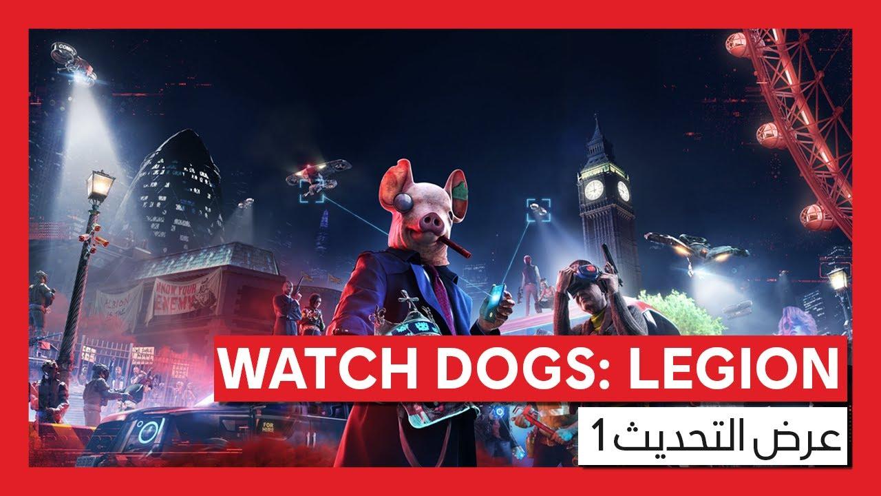 لعبة Watch Dogs Legion - عرض التحديث 1
