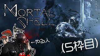 タ吸茸喰「Mortal Shell」を遊ぶ人造人間⑤