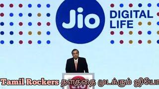 JIO To Cripple Tamil Rockers Site Full Explained   Tech Talk