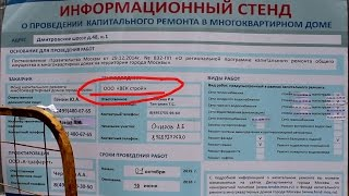 Капитальный ремонт дома в Москве ! Нарушение ! самоуправство !