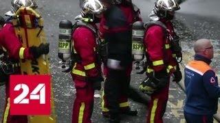 Смотреть видео В Париже сохраняется вероятность обрушения взорвавшегося дома - Россия 24 онлайн