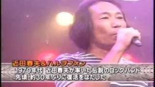 近田春夫 フジヤマ・ロック講座