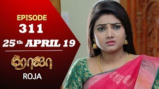 ROJA Serial | Episode 311 | 25th Apr 2019 | Priyanka | SibbuSuryan | SunTV Serial | Saregama TVShows
