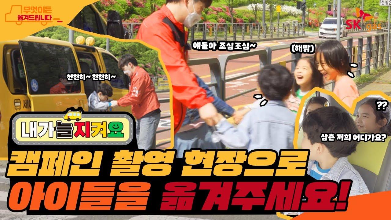 SK가스 '내가 늘 지켜요' 캠페인 촬영 현장으로 아이들을 옮겨주세요!!ㅣ무엇이든 옮겨드립니다 EP.05
