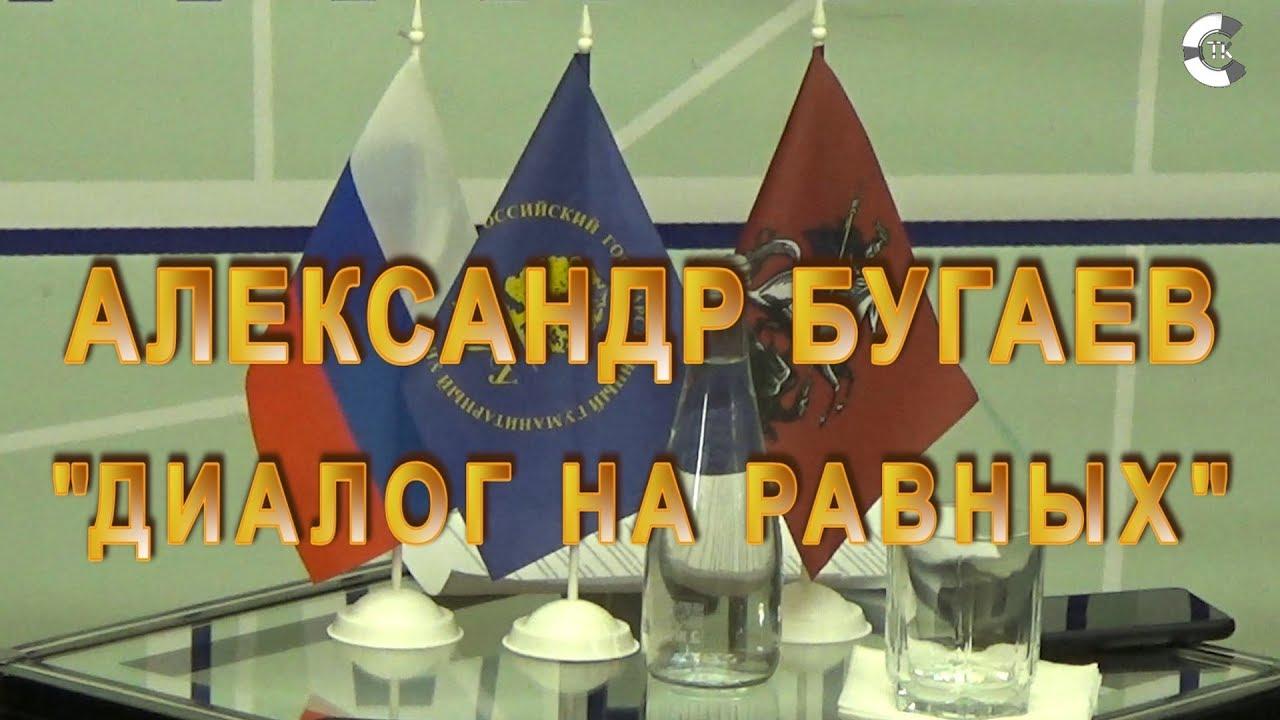 Александра Бугаев. ДИАЛОГ НА РАВНЫХ