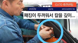 제네시스 GV70 썬팅시공 3부. 마이크로 엣지(TM)…