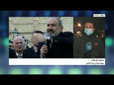 أرمينيا: متظاهرون يطالبون باستقالة رئيس الوزراء على خلفية نزاع ناغورني قره باغ  - نشر قبل 2 ساعة