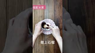希臘優格簡單作|希臘優格教學、吃法、食譜|DIY優格、自製優格|Greek Yogurt|DIY Yogurt