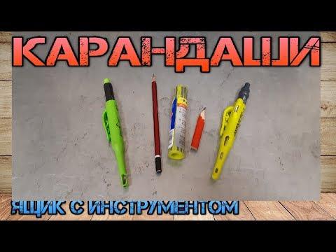 Лучшие строительные карандаши