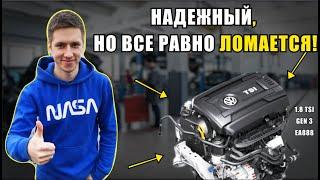 ОН ТОЧНО СЛОМАЕТСЯ! 1.8 TSI GEN 3 EA888 CJSASkoda /Audi / Volkswagen