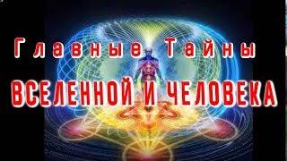 Самые Главные Тайны Вселенной и Человека / Виктор Максименков