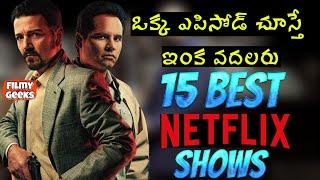15 Best Netflix Shows Ever | ఒక్క ఎపిసోడ్ చూస్తే ఇంక వదలరు  | Filmy Geeks