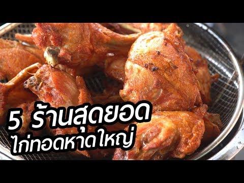 Food Story Ep.1: ตามล่า 5 สุดยอด ร้านไก่ทอดที่อร่อยที่สุดในหาดใหญ่