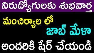 తెలంగాణా లో జాబ్ మేళ   Job Mela In Telangana   Hyderabad Jobs   Work From Home Jobs   SumanTv Jobs