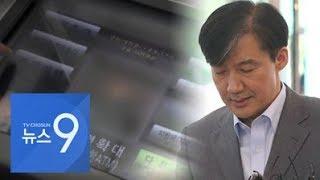 조국, 청와대 인근 ATM서 5천만원 송금 정황…주식 …