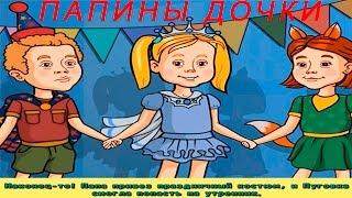 ПАПИНЫ ДОЧКИ #3 Утренник Пуговки и Контрольная по Физике:) Мульт Игра Детское Развивающее видео