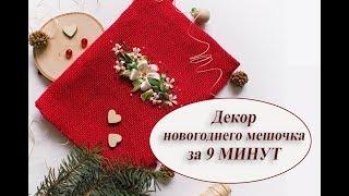 🎄 Новогодний МЕШОЧЕК за 9 минут 🍬 Вышивка лентами / Flower from satin ribbon