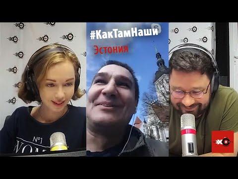 Как там наши? // Арсений Крехов: пандемия коронавируса в Таллине, Эстония