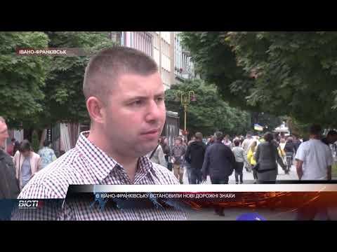 В Івано-Франківську встановили нові дорожні знаки