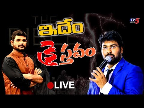 LIVE : ఇదేం క్రైస్తవం | TV5 Murthy BIG Sensational Live Debate | Paul Emmanuel | TV5 News