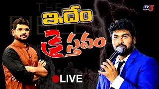 LIVE : ఇదేం క్రైస్తవం | TV5 Murthy BIG Sensational Live Debate | Paul Emmanuel | TV5 News