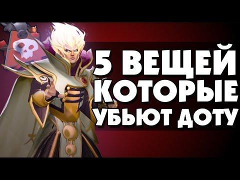 видео: 5 ВЕЩЕЙ КОТОРЫЕ УБЬЮТ ДОТУ