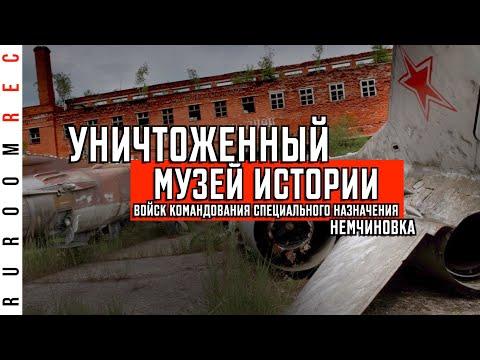 Уничтоженный музей истории войск Командования специального назначения (Московского округа ПВО)