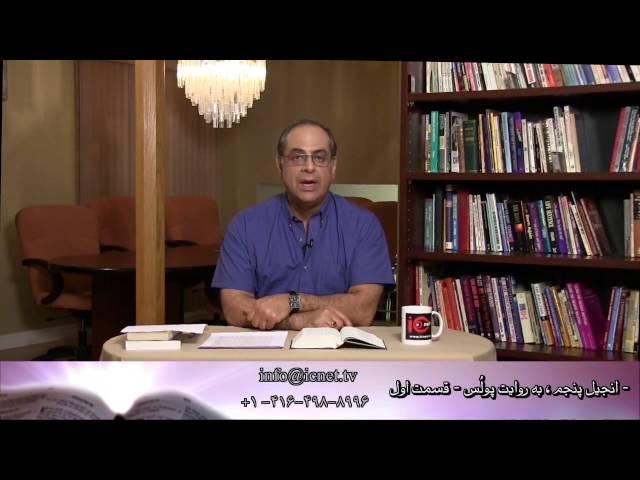 انجیل پنجم - قسمت اول
