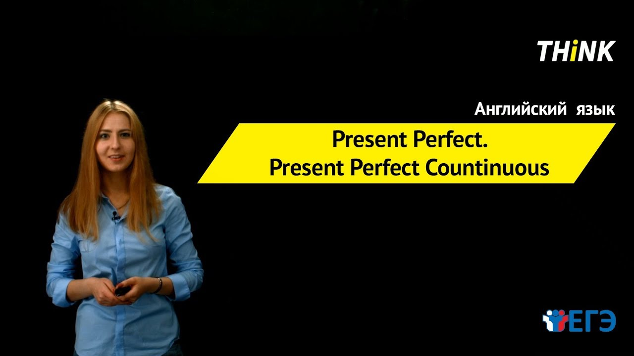 Present Perfect. Present Perfect Countinuous | Подготовка по Английскому языку
