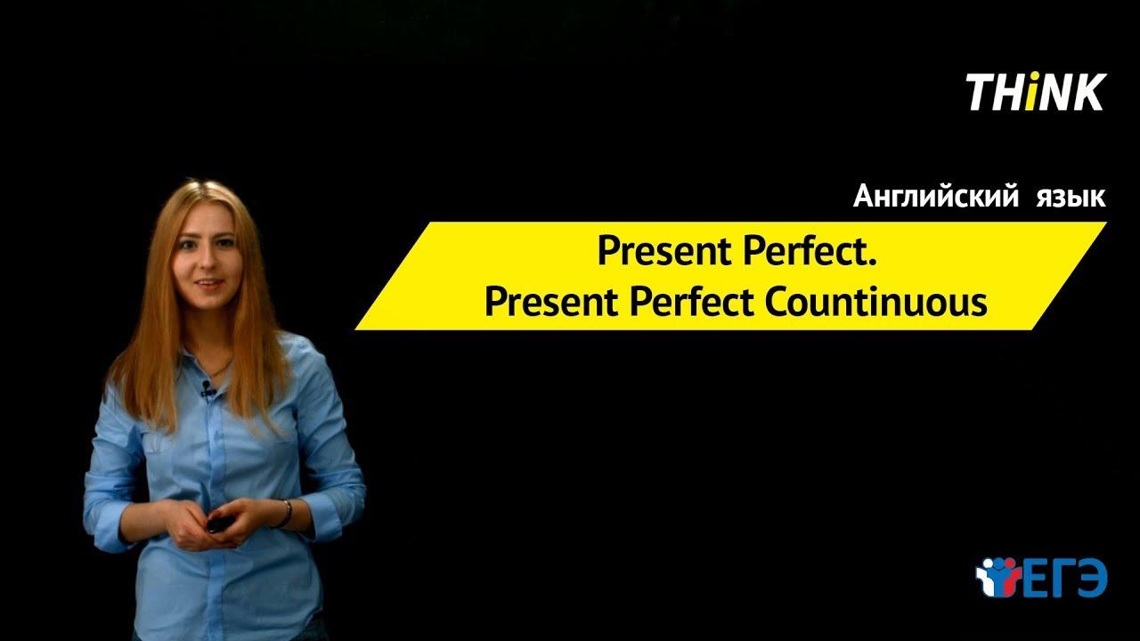 Present Perfect. Present Perfect Countinuous | Подготовка по Английскому языку