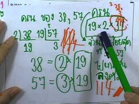 เลขกระทรวง พื้นฐาน ม.1 เล่ม1 : แบบฝึกหัด1.2 ข้อ01
