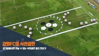 강원FC 식전공연