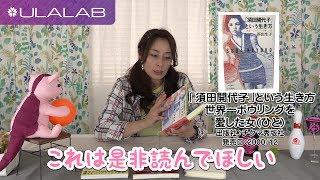 プロボウラー姫路麗が発信するトーク番組『うららぼ』。第48話では、日...