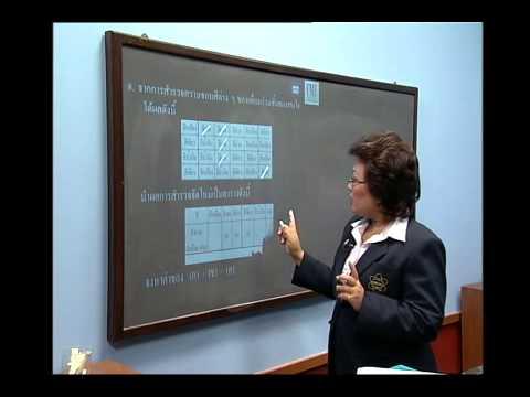 เฉลยข้อสอบ TME คณิตศาสตร์ ปี 2553 ชั้น ป.3 ข้อที่ 8