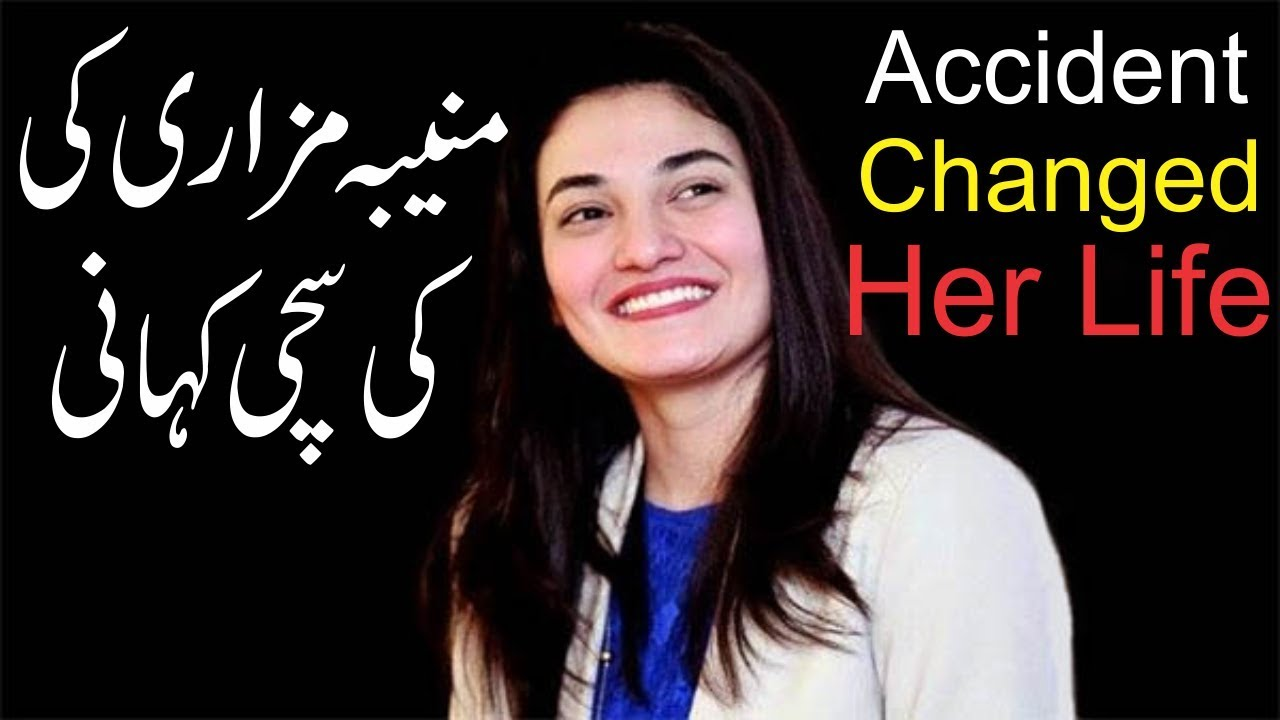 Wheelchair Meaning In Urdu Vintage Wooden Folding Chairs Muniba Mazari Stroy Of A Brave Girl Pakistan 2017 Youtube