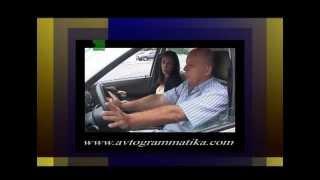 Первоначальное обучение вождению автомобиля
