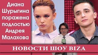 Диана Шурыгина поражена подлостью Андрея Малахова