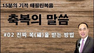 #02 - 진짜 복(福)을 받는 방법 -15분의 기적 …