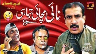 Naai Machaye Tabahi | Akram Nizami | TP Comedy