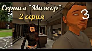 Avakin Life - сериал мажор 2 серия (За кадром)