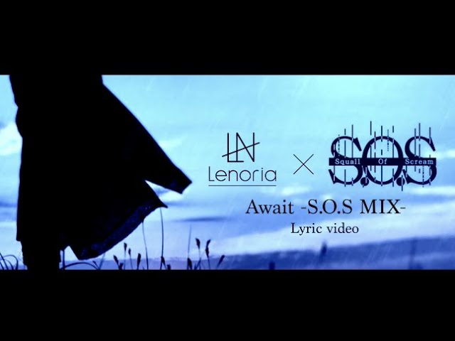 Lenoria - Await -S.O.S MIX-(Lyric Video)