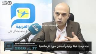 مصر العربية | محمد مرسي: شركة برزنتيشن أضرّت نايل سبورت أكثر مما نفعتها