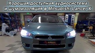Доступная аудиосистема и шумоизоляция в Mitsubishi Lancer X. Обзор и процесс работы.