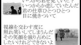 歌・作詞:加藤和樹 アルバム「in LOVE」より。