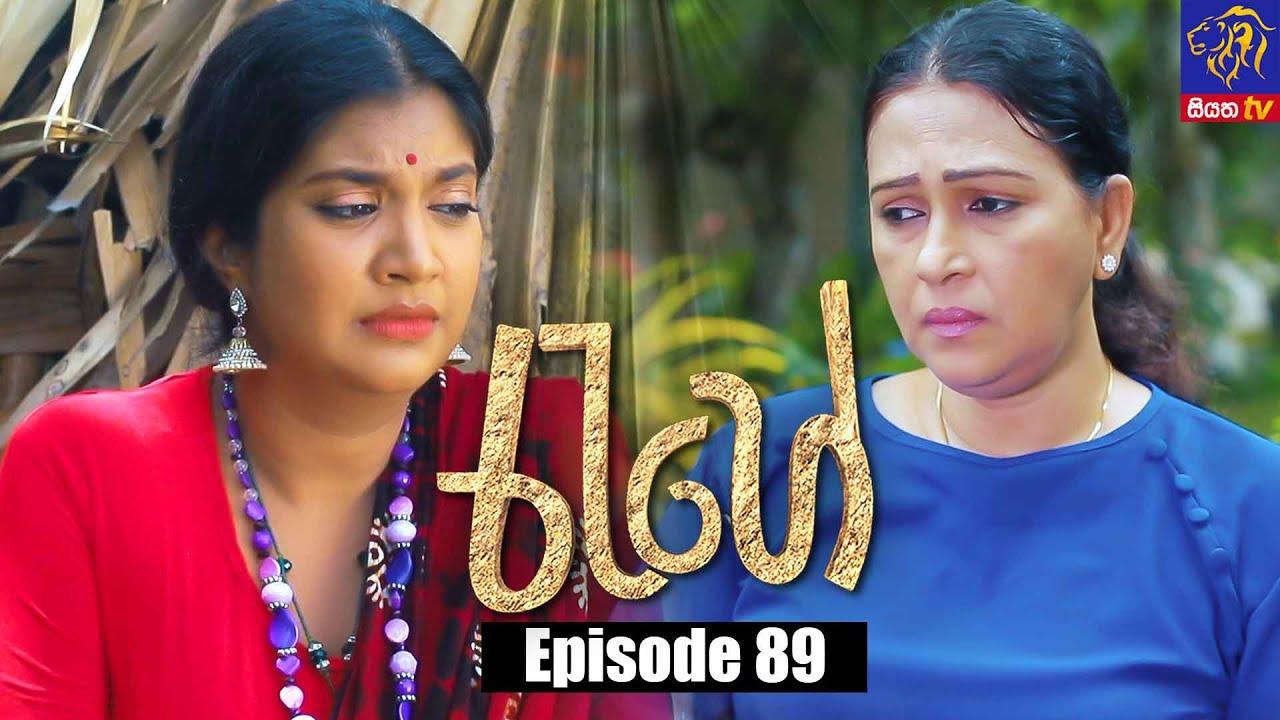 Download Rahee - රැහේ | Episode 89 | 24 - 09 - 2021 | Siyatha TV