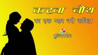 करवा चौथ पर एक प्यार भरी कविता | Karwa Chauth Poem in Hindi